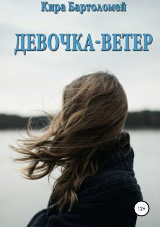 Девочка-ветер