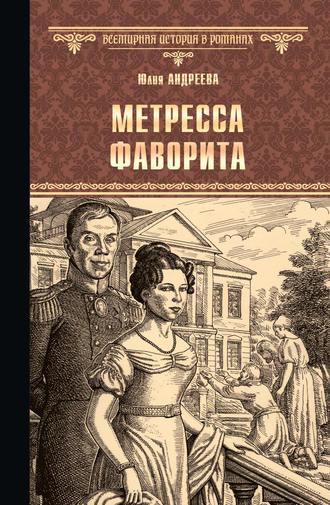 Юлия Андреева, Метресса фаворита (сборник)