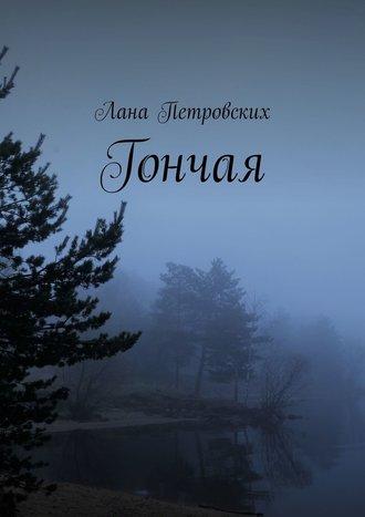 Лана Петровских, Гончая