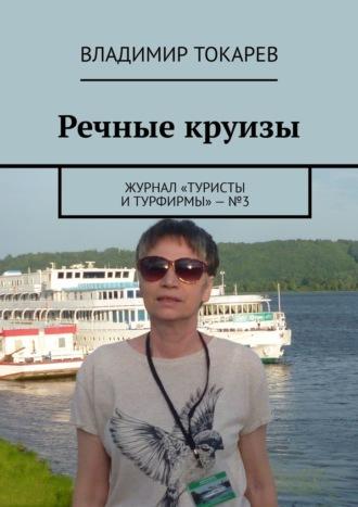 Владимир Токарев, Речные круизы. Журнал «Туристы и турфирмы»– №3