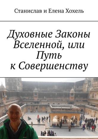 Елена Хохель, Станислав Хохель, Духовные законы вселенной, или Путь ксовершенству