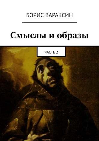 Борис Вараксин, Смыслы и образы. Часть2