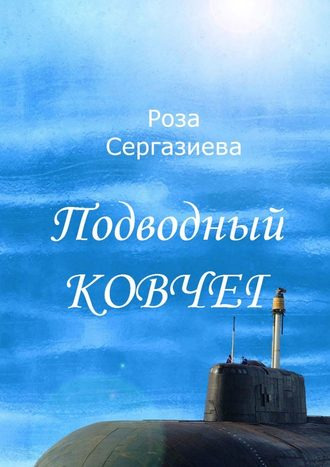 Роза Сергазиева, Подводный ковчег