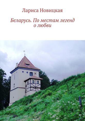 Лариса Новицкая, Беларусь. Поместам легенд олюбви