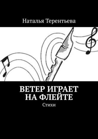 Наталья Терентьева, Ветер играет нафлейте. Стихи