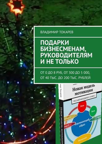 Владимир Токарев, Подарки бизнесменам, руководителям и не только. От 0 до 8 руб, от 300 до 5 000, от 40 тыс. до 200 тыс. рублей