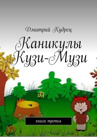 Каникулы Кузи-Музи. Книга третья