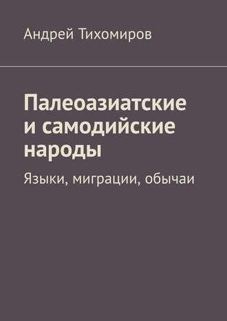 Андрей Тихомиров, Палеоазиатские и самодийские народы. Языки, миграции, обычаи