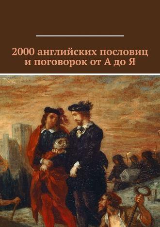 2000английских пословиц ипоговорок отАдоЯ