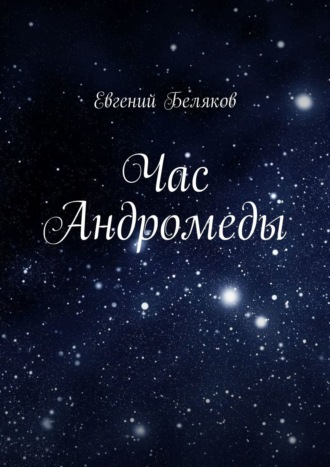 Евгений Беляков, Час Андромеды. Научно-фантастический роман