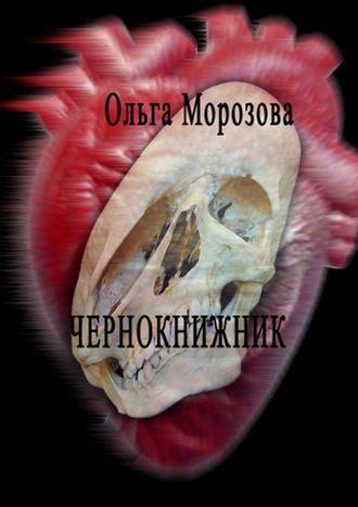 Ольга Морозова, Чернокнижник