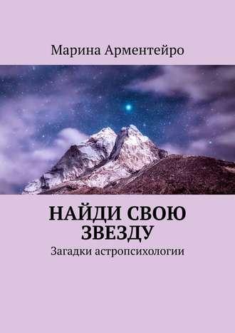Марина Александрова, Найди свою звезду. Загадки астропсихологии