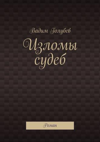 Вадим Голубев, Изломы судеб. Роман