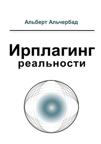 Альберт Альчербад, Ирплагинг реальности