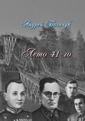 Андрей Богачук, Лето 41-го. Драма-пьеса