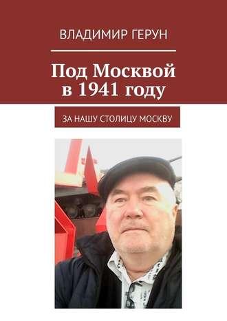 Владимир Герун, Под Москвой в1941году. Занашу столицу Москву