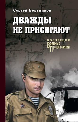 Сергей Бортников, Дважды не присягают