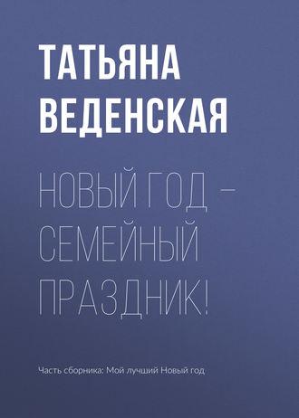 Татьяна Веденская, Новый год – семейный праздник!