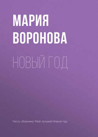 Мария Воронова, Новый год