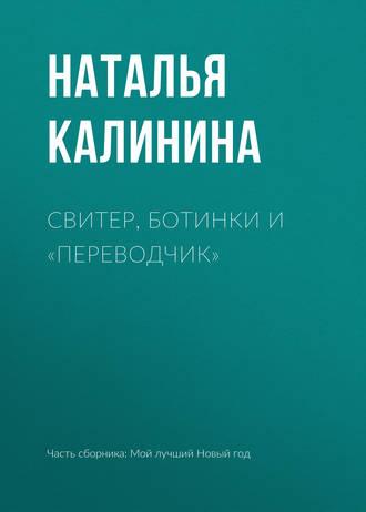 Наталья Калинина, Свитер, ботинки и «переводчик»