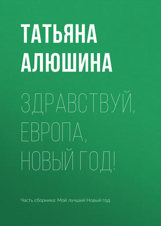 Татьяна Алюшина, Здравствуй, Европа, Новый год!
