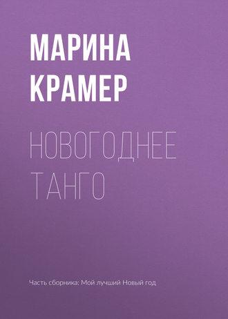 Марина Крамер, Новогоднее танго