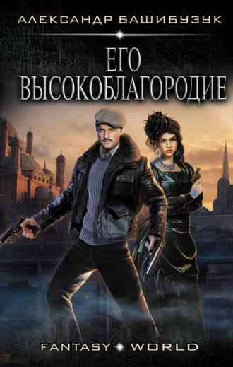 Александр Башибузук, Эмигрант. Его высокоблагородие