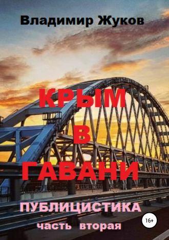 Владимир Жуков, Крым в гавани. Часть 2
