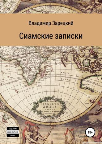 Владимир Зарецкий, Сиамские записки