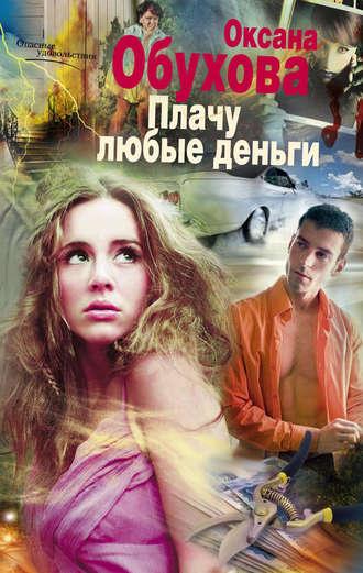 Оксана Обухова, Плачу любые деньги