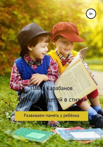 Азбука для детей в стихах