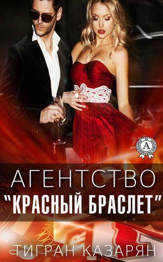 Тигран Казарян, Агентство «Красный браслет»