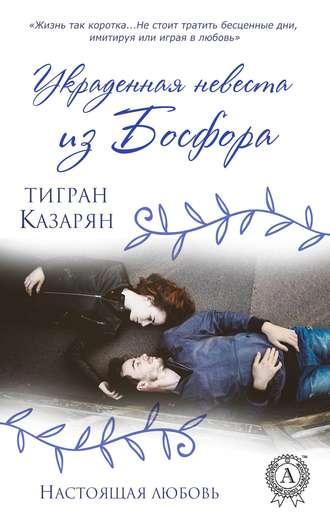Тигран Казарян, Украденная невеста из Босфора