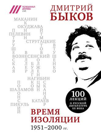Дмитрий Быков, Время изоляции, 1951–2000 гг. (сборник)