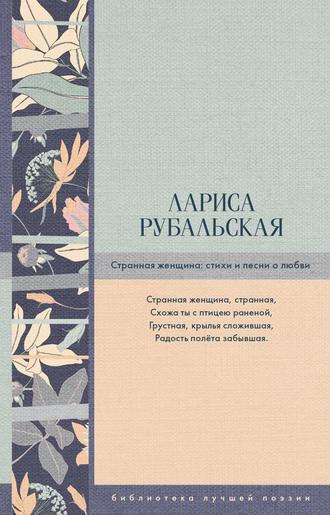 Лариса Рубальская, Странная женщина. Стихи и песни о любви