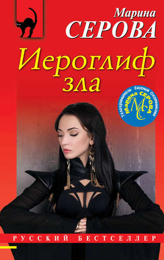 Марина Серова, Иероглиф зла