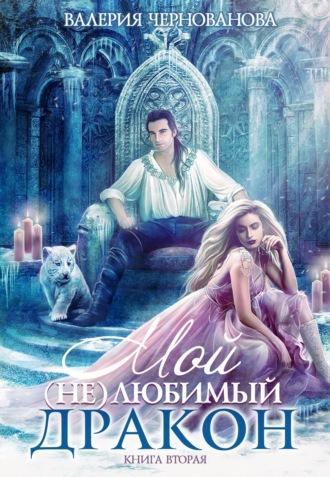 Валерия Чернованова, Мой (не)любимый дракон. Выбор алианы