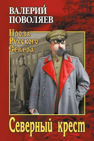 Валерий Поволяев, Северный крест