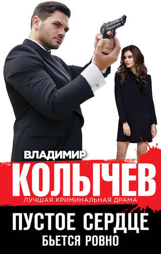 Владимир Колычев, Пустое сердце бьется ровно