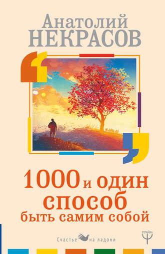 Анатолий Некрасов, 1000 и один способ быть самим собой