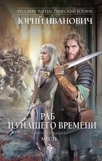 Юрий Иванович, Месть