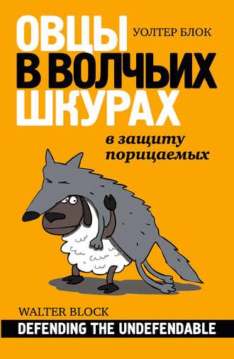 Уолтер Блок, Овцы в волчьих шкурах: в защиту порицаемых