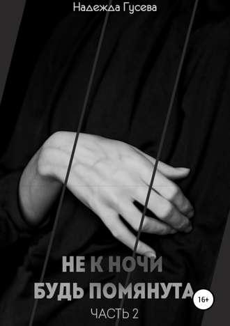Надежда Гусева, Не к ночи будь помянута. Часть 2