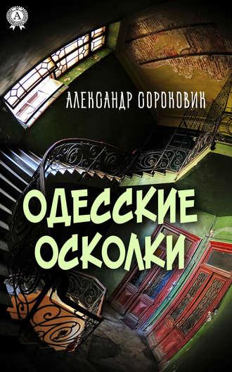 Александр Сороковик, Одесские осколки