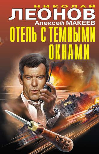 Николай Леонов, Алексей Макеев, Отель с темными окнами (сборник)