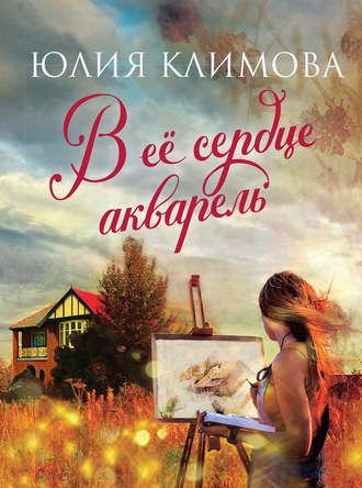 Юлия Климова, В ее сердце акварель