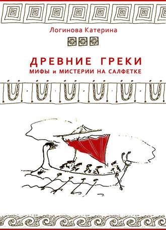Катерина Логинова, Древние греки. Мифы и мистерии на салфетке