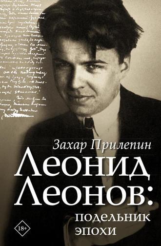 Захар Прилепин, Леонид Леонов: подельник эпохи