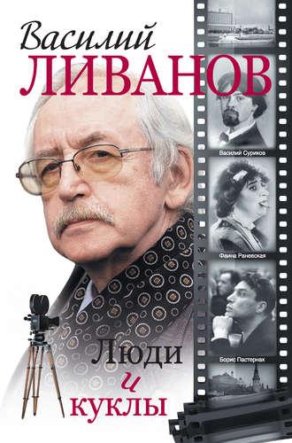 Василий Ливанов, Люди и куклы (сборник)