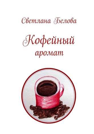 Светлана Белова, Кофейный аромат